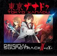 東亰ザナドゥ オリジナルサウンドトラックII=eX+