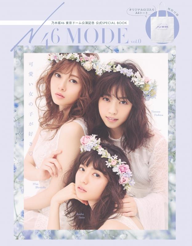 N46MODE vol.0 乃木坂46 東京ドーム公演記念 公式SPECIAL BOOK