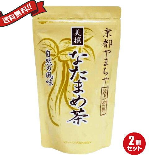 【ポイント6倍】最大33倍!京都やまちや 美撰 なたまめ茶 ティーバッグ30包 2袋セット