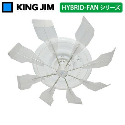 キングジム ハイブリッド・ファン SJR HYBRID-FAN シリーズ HBF-SJRCW クリアー 【送料無料】【KK9N0D18P】