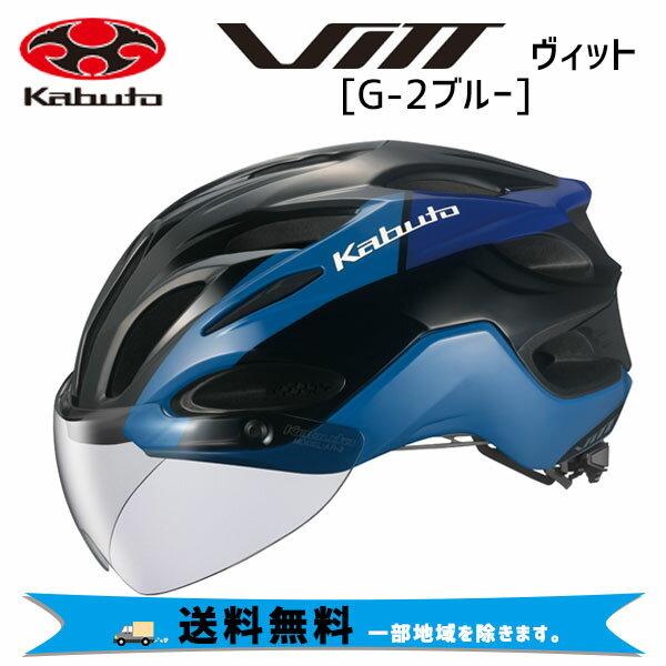 OGK Kabuto ヘルメット VITT ヴィット G-2ブルー 送料無料 一部地域は除く