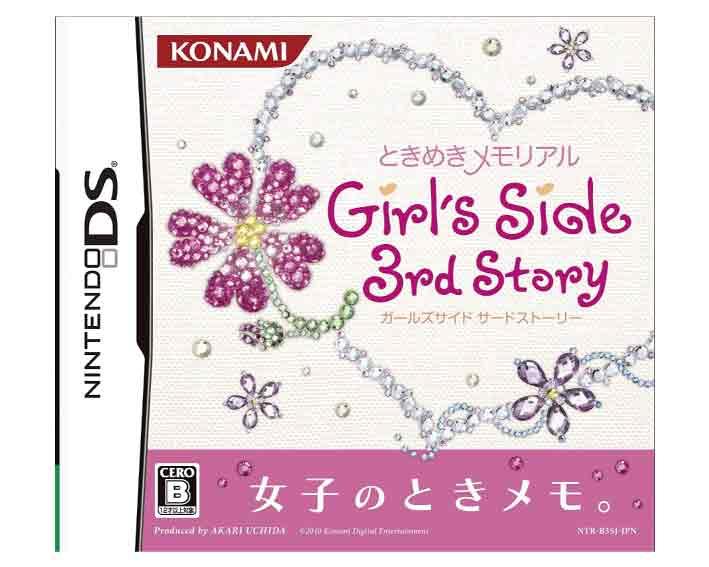 【新品】(税込価格)DS ときめきメモリアルGirl's Side 3rd Story (ガールズサイドサードストーリー)★新品未使用品ですが、外パッケージに少し傷み汚れ等がある場合がございます。