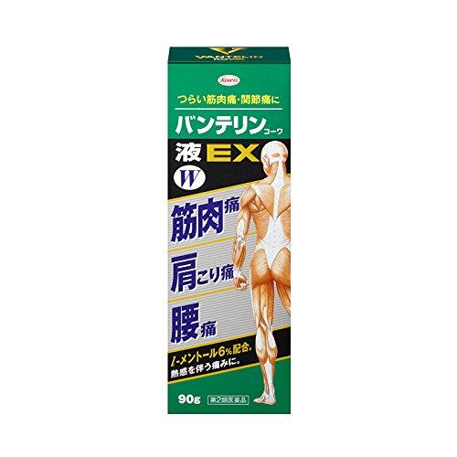 【第2類医薬品】 バンテリンコーワ液EX W 90gx3本セット 送料無料