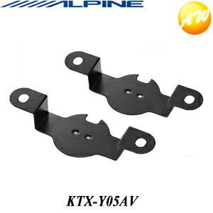 KTX-Y05AVALPINE アルパイン アルファード・ヴェルファイア(H20/5〜現在) [ANH20W・25W/GGH20W・25W] 用 [ANH20W・25W/GG...