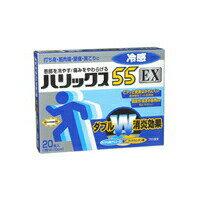 【第3類医薬品】【20個セット】 ハリックス55EX 冷感 20枚×20個セット 【正規品】