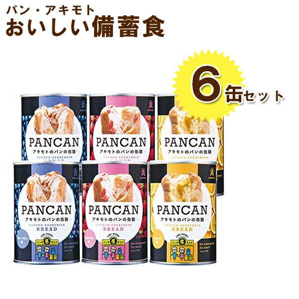 【送料無料】 非常食 アキモト パン缶詰 3種6缶セット ブルーベリー・オレンジ・ストロベリー 長期保存食 ギフト
