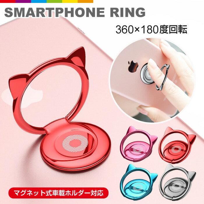 スマホリング 落下防止 猫 猫耳 ホールドリング スタンド ホルダー 指輪型 リング 指輪 iPhoneXR iPhone8 Plus iPhone7 Plus iPhone...