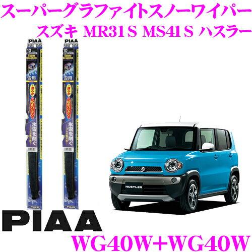PIAA ピア 雪用スノーワイパーブレードスズキ MR31S MS41S ハスラー(H26/1〜H26/11)WG40W(呼番5)+WG40W(呼番5) フロント2本セットス...