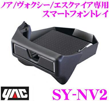 【5/9-5/16はP2倍】YAC ヤック SY-NV2 トヨタ 80系 ノア ヴォクシー エスクァイア 専用 スマートフォントレイ