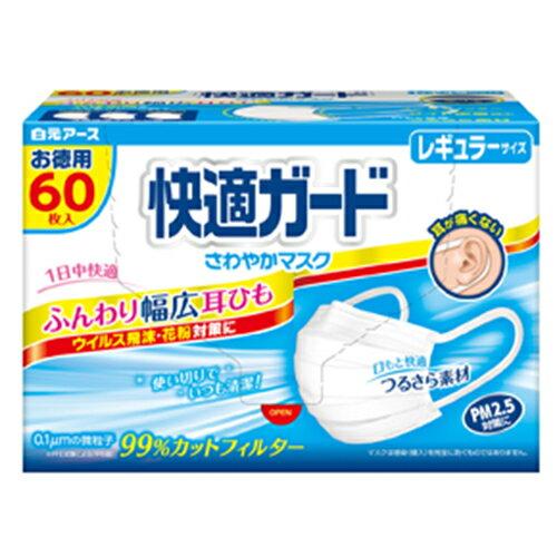 快適ガードさわやかマスク レギュラーサイズ60枚入【白元アース】【4902407581051】