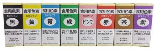 【メール便送料無料】食用色素 色粉 8色セット(黒、ピンク、黄色、茶色、紫、青、緑、赤)