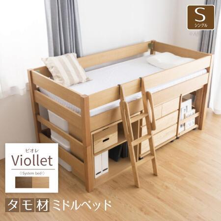 ロフトベッド ロータイプ 大人 木製 すのこベッド ビオレ システムベッド フレームのみ シングル ナチュラル