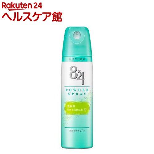 エイトフォー パウダースプレー 無香料(150g)【spts12】【8X4(エイトフォー)】