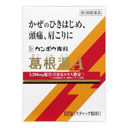 【第2類医薬品】クラシエ 葛根湯A 12包