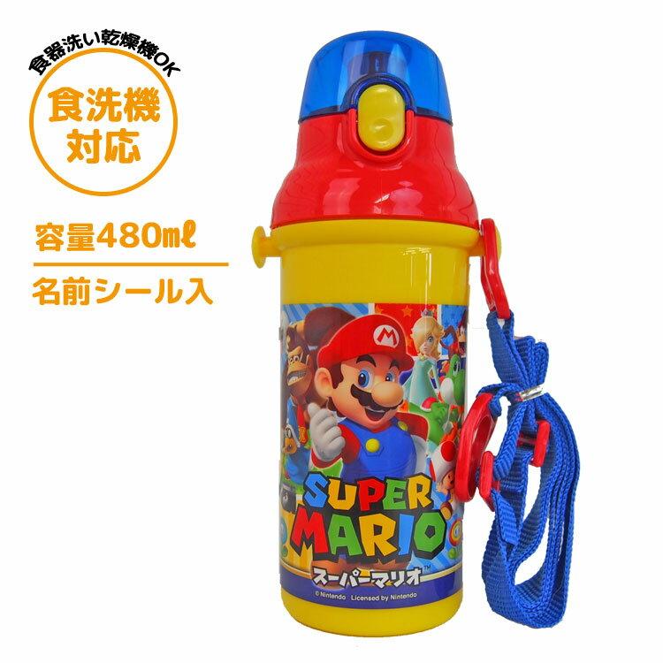 スーパーマリオ [PSB5SAN]食洗機対応直飲みプラワンタッチボトル[375880]【ラッピング不可】