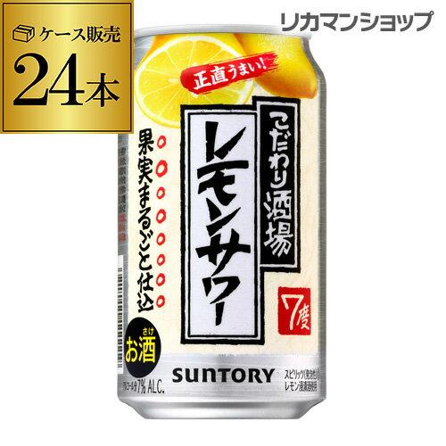 サントリー こだわり酒場の レモンサワー 350ml缶×1ケース 24本 チューハイ サワー レモン 長S (ARI)