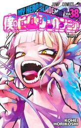 【新品】僕のヒーローアカデミア (1-29巻 最新刊) 全巻セット