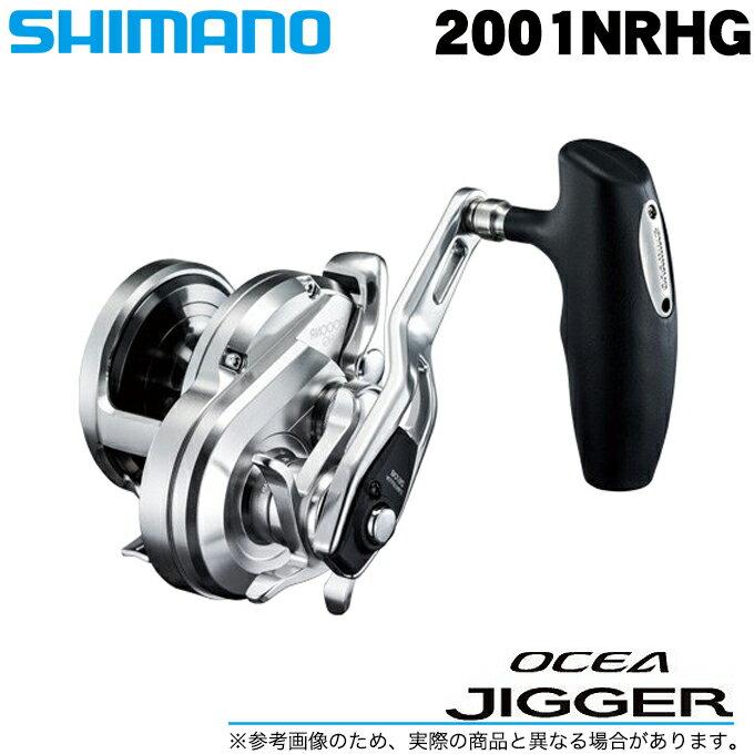 (5)【送料無料】 シマノ オシアジガー 2001NRHG (左ハンドル) [2017年モデル] /ベイトリール/ジギングリール/SHMANO/NEW OCEA JIGGER/