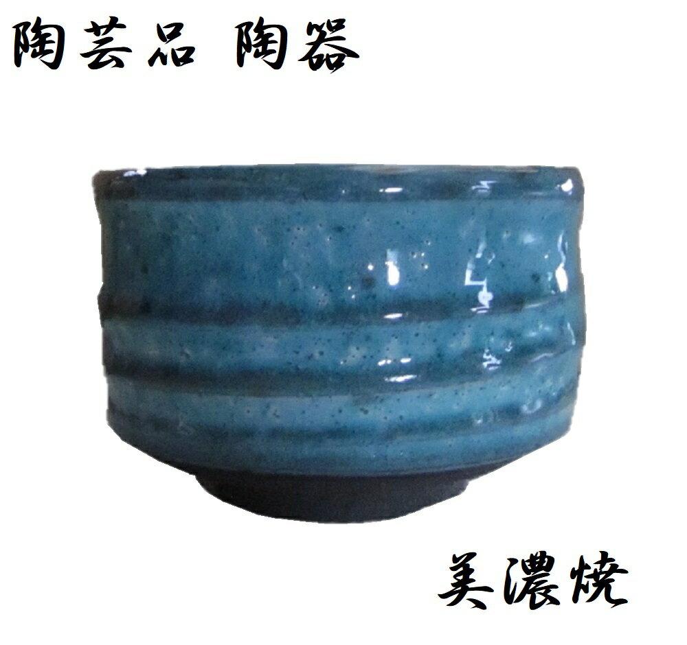 抹茶碗 野点碗 いっぷく碗 ゆったり碗 来客 汲出し たっぷり 湯呑み トルコブルー 黒御影