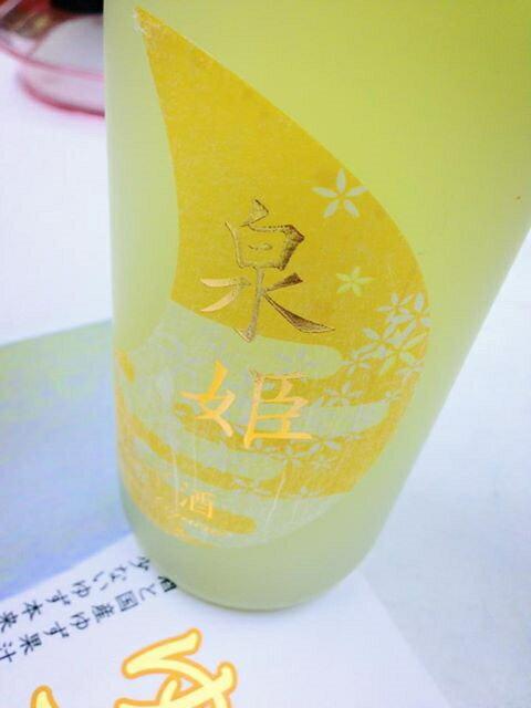 泉酒造 ゆず酒 泉姫 1.8L