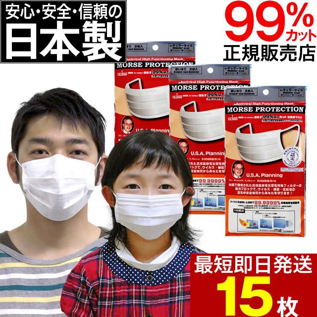 ◆最大2000円引クーポンあり10/26 9:59迄◆ 日本製 高機能マスク モースプロテクション 15枚(5枚入×3袋) N95規格より高機能N99規格フィルタ採用 使い捨...