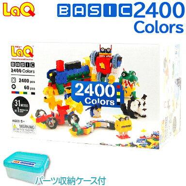\更に5倍/laq ラキュー ベーシック 2400 【ポイント10倍】【送料無料】 LaQ ラキュー basic ベーシック 2400 カラーズ Colors [ラッピング無...