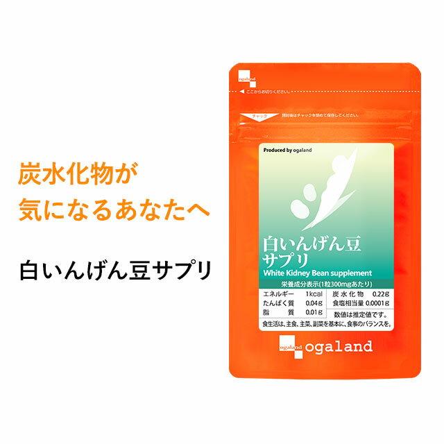 白いんげん豆サプリ(約1ヶ月分)送料無料 サプリメント サプリ ダイエットサプリ 白インゲン豆 ファビノール 糖質カット 炭水化物 桑の葉 オーガランド _JB_JD_JH