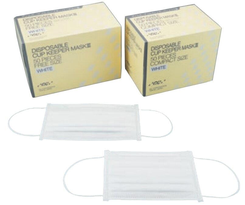 【日本製】ジーシー(GC) ディスポーザブルカップキーパーマスク2 50枚入 歯科専売品