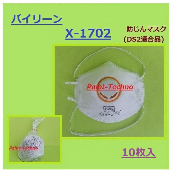 バイリーン 防じんマスク X-1702 10枚入 DS2適合品 防塵
