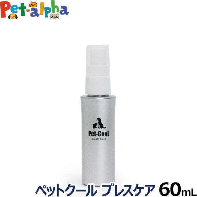 【クーポン配布中】(Pet-Cool)ペットクール ブレスケア 60ml