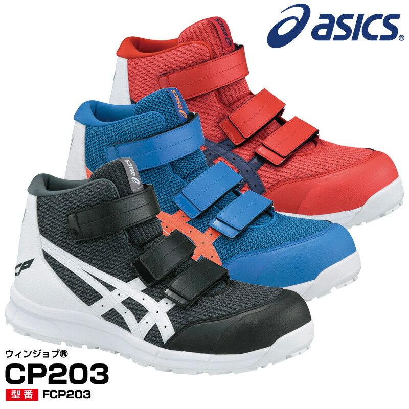 アシックス(asics) FCP203 ウィンジョブ CP203 /22.5〜28.0・29.0・30.0cm レッド ブルー ブラック 黒 安全靴 スニーカー ハイカット ...