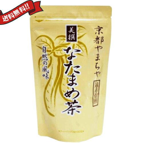 【ポイント最大4倍】京都やまちや 美撰 なたまめ茶 ティーバッグ30包