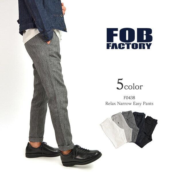 【限定クーポン対象】FOB FACTORY(FOBファクトリー) F0438 リラックス ナロー イージーパンツ / スウェット / スリム / テーパード / メンズ / ...