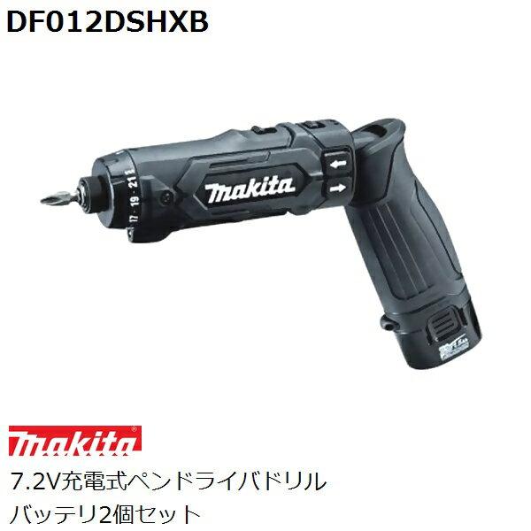 【予備バッテリ付き 計2個入】マキタ(makita) DF012DSHXB 7.2V充電式ペンドライバドリルセット 黒(穴あけ・締付け)(旧DF012DSHB-SPスペシャルセット)