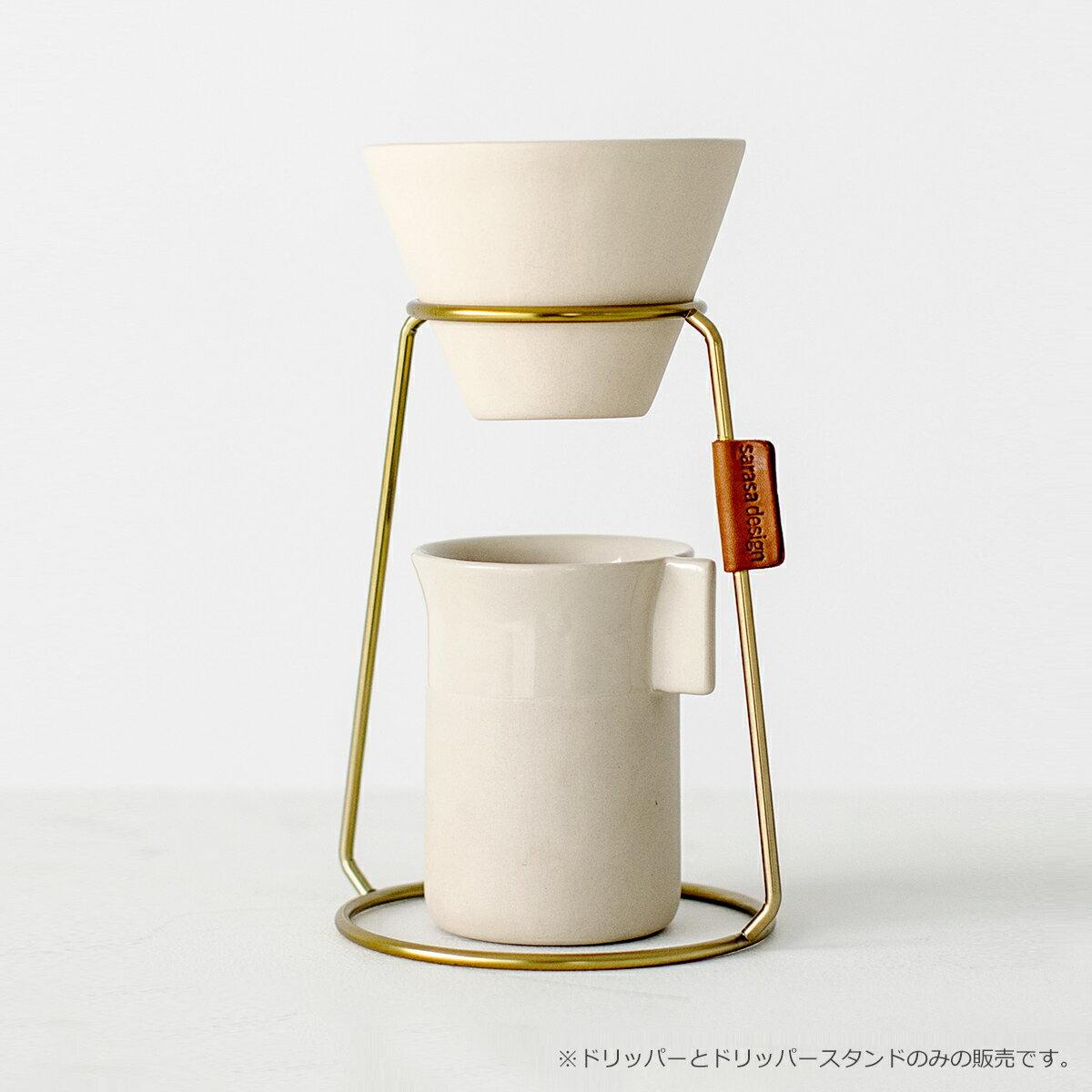 コーヒー ドリッパー 珈琲[セット販売●b2c コーヒードリッパースタンド&ドリッパーセット(ストーンウェア)]ギフト#SALE_TB