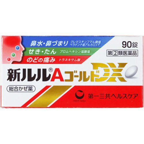 【第(2)類医薬品】新ルルA ゴールドDX 90錠 鼻水 鼻づまり せき たん のどの痛み [ 総合かぜ薬 新ルルゴールド ]