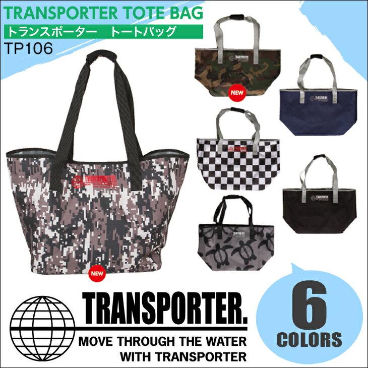 TRANSPORTER トランスポーター トートバッグ ウェットバッグ ウェットバケツ 防水バッグ TOTE BAG 品番 TP106 日本正規品