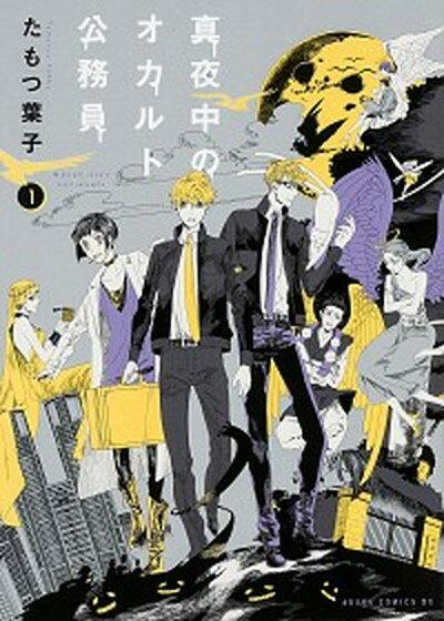 【中古】真夜中のオカルト公務員 コミック 1-8巻 (コミック) 全巻セット