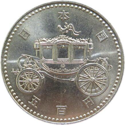 【平成】天皇陛下御即位記念 500円白銅貨 平成2年(1990年)【記念硬貨】