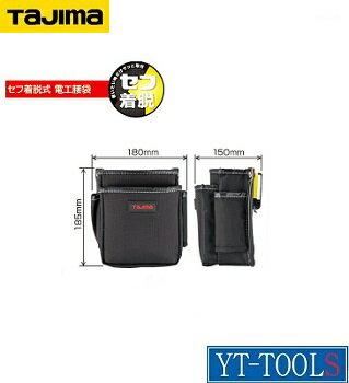TAJIMA 着脱式電工腰袋【型式 SFDE2】《工具箱/収納/腰袋/セフ着脱式/電工腰袋/職人/プロ/DIY》