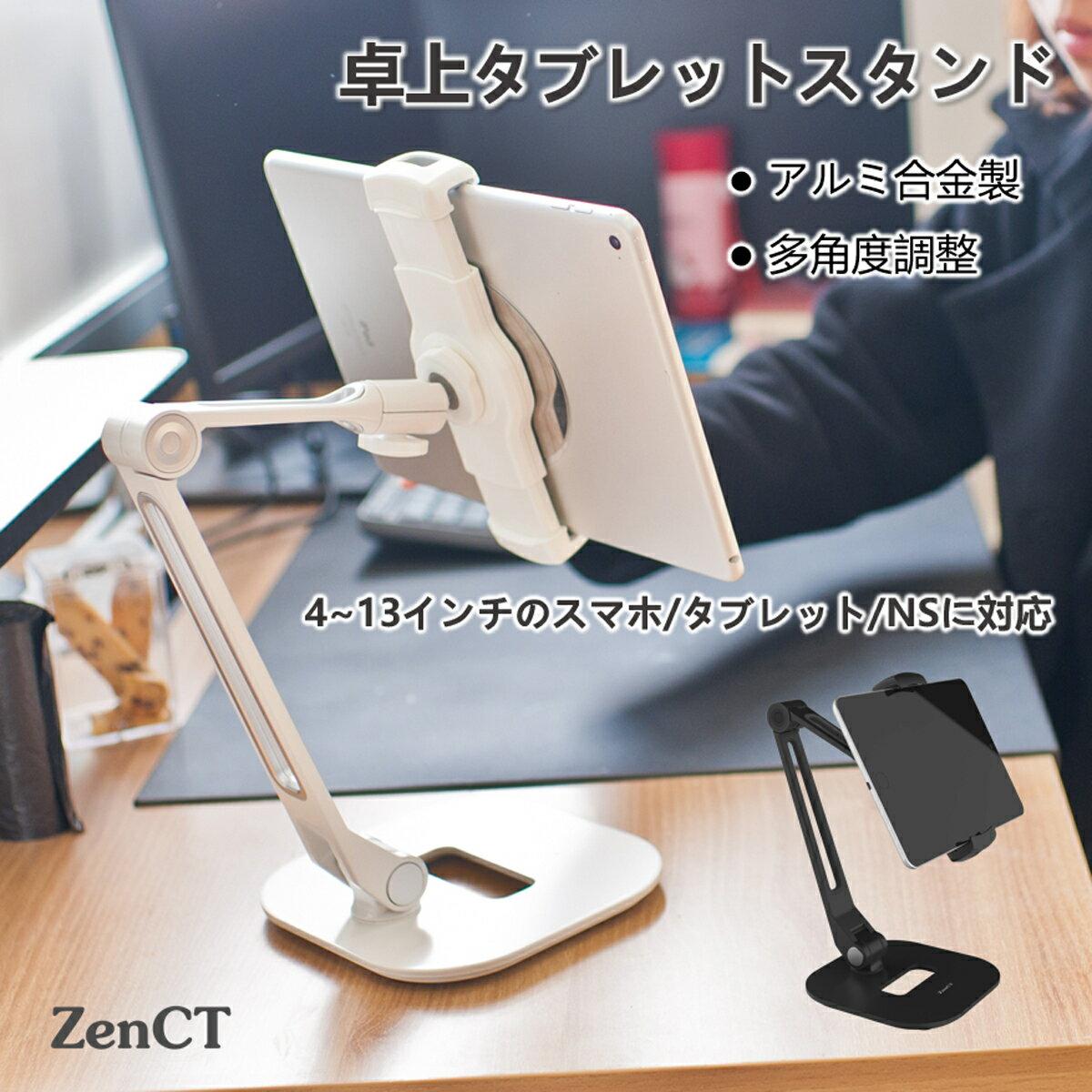 タブレットスタンド 卓上 アルミ製 携帯スタンド ipadアームスタンド ZenCT 頑丈な金属製台座 角度調整可能 持ち運びやすい 4-13インチのスマートフォンとタブレッ...