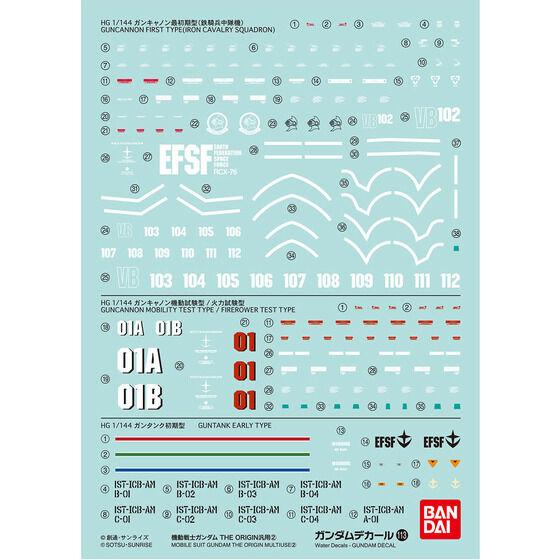ガンダムデカール No.113 HG 1/144 機動戦士ガンダム THE ORIGIN汎用2