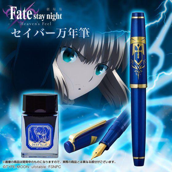 劇場版「Fate/stay night [Heaven's Feel]」 セイバー万年筆