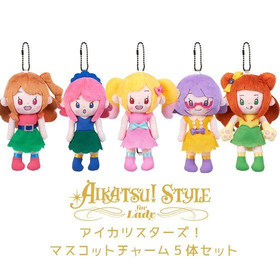 AIKATSU!STYLE for Lady アイカツスターズ!マスコットチャーム5体セット【4月お届け】