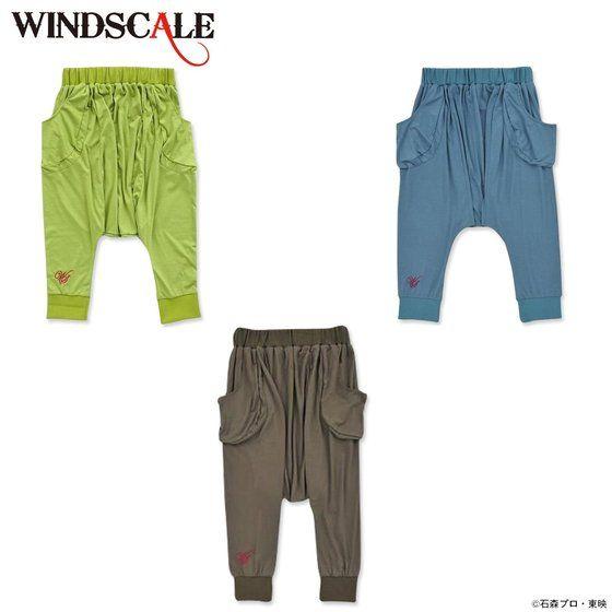 仮面ライダーW WIND SCALE フィリップ サルエルパンツ(ブルー・カーキ・グリーン)