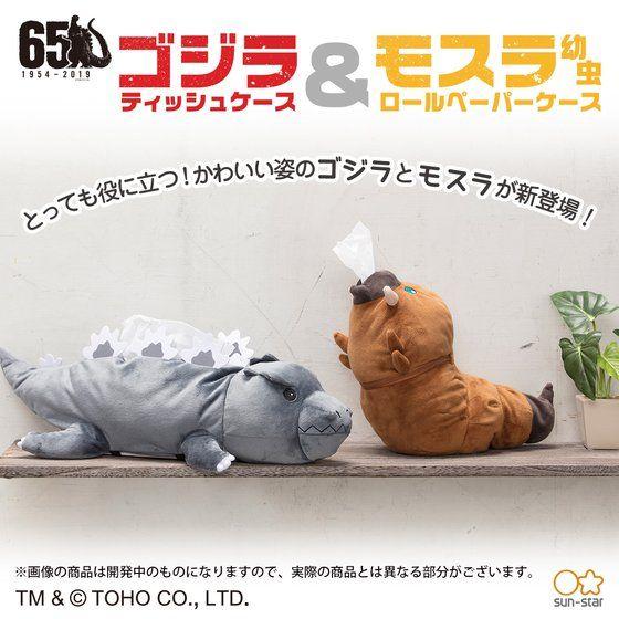 ゴジラ ゴジラティッシュケース/モスラ幼虫ロールペーパーケース(全2種)