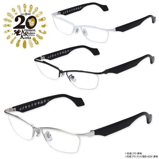 平成仮面ライダー20作品記念【メゾン鯖江 アイウエアシリーズ】HEISEI KAMEN RIDER 20th design eyewear
