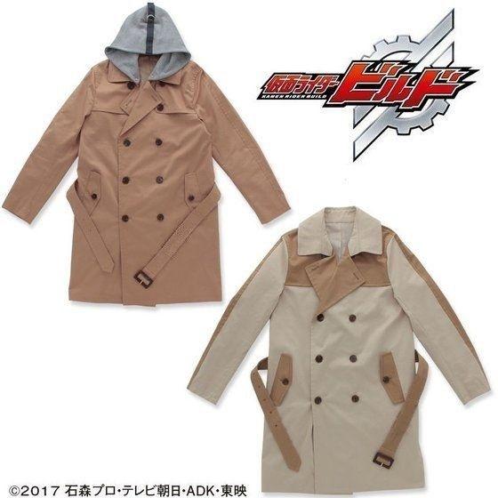 仮面ライダービルド 桐生戦兎 トレンチコート