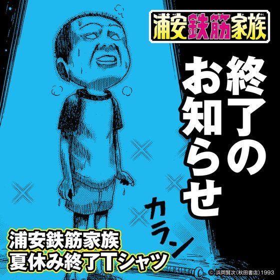 浦安鉄筋家族 名シーンTシャツ 小鉄 夏休み終了