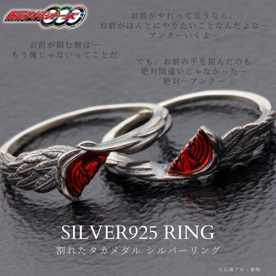 仮面ライダーオーズ 割れたタカメダル SILVER925リング【2021年3月発送】